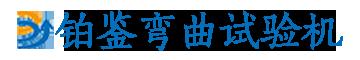 济南铂鉴试验机-专业钢筋、钢管弯曲试验机、线材反复弯曲试验机、弯曲试验机生产厂家